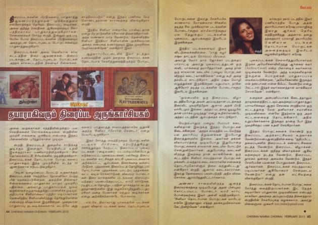 Chennai Namma Chennai