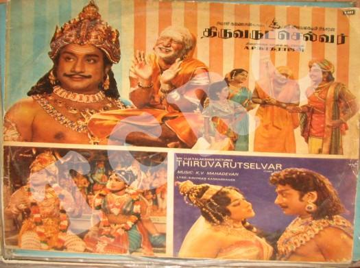 """Thiruvarutselvar""  |  LP Record - Front  |  Tamil  |  1967"