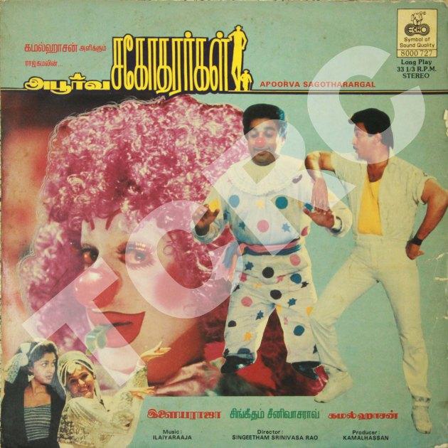 """Aboorva Sagodharargal"" | LP record cover (front) | Tamil | 1989"