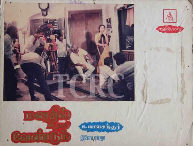 manadhi-urudhi-vendumTCRC