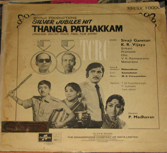 Thangapadakkam-1A WATERMARK