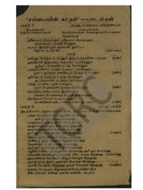 """Song book of the film """"Rambayin Kadal' PC: TCRC Archives"""