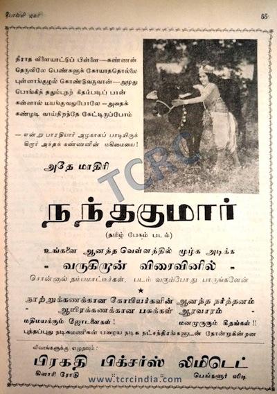 TR Mahalingam