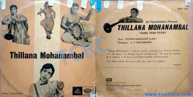 Thillana Moganambal