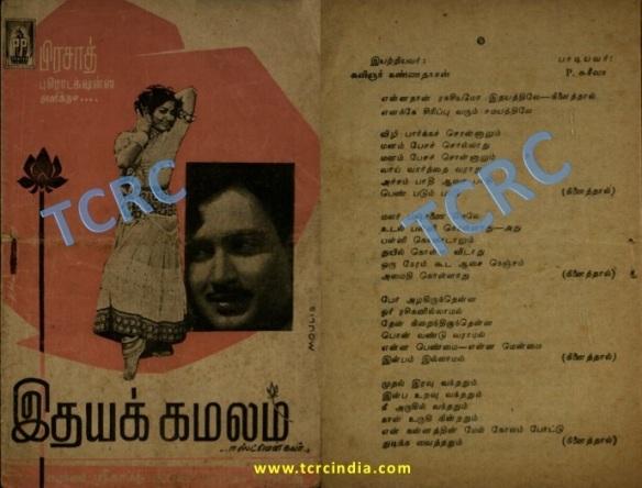 L R Easwari | The Cinema Resource Centre (TCRC)