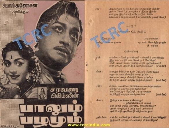 Tamil Cinema | The Cinema Resource Centre (TCRC) | Page 2