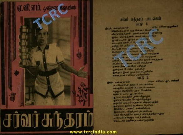 Ilayaraja | The Cinema Resource Centre (TCRC)