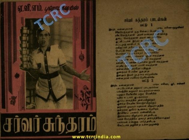Silai eduthan(Server Sundaram)
