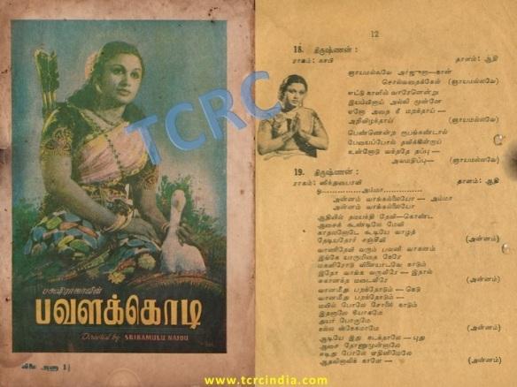 Telugu cinema | The Cinema Resource Centre (TCRC)