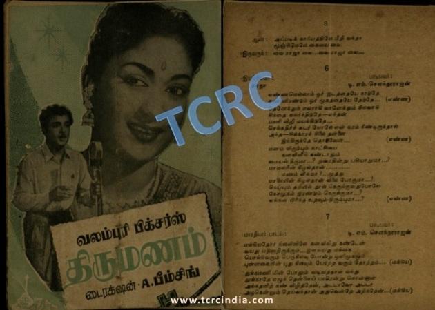 Thirumanam